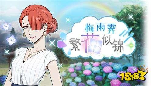 梅雨霁,繁花似锦!《文豪迷犬怪奇谭》梅雨主题活动第二弹开启!