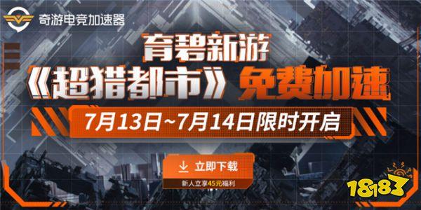《超猎都市》确定7月13日公测!奇游开启限免〓加速