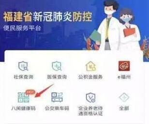 2020八闽健康码最新版下载