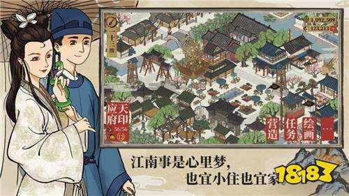 江南百景图安卓免费版下载