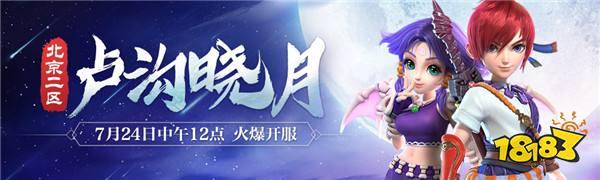 梦幻西游最新网页版