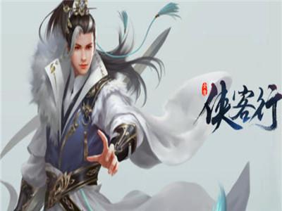 网页游戏侠客行