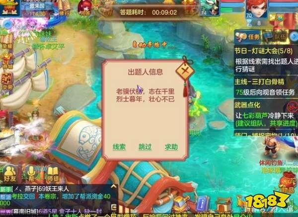 神武4新安卓版下载