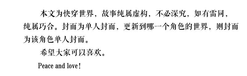 张艺兴鹿晗邓伦快穿橙光游戏 明星快穿文下载