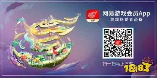 网易游戏会员Chinajoy福利热播:现场打卡领周边