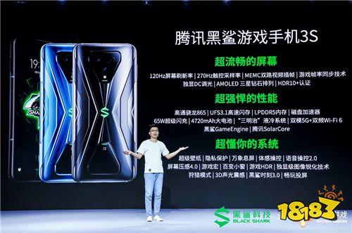 超速度! 腾讯黑鲨游戏手机3S正式发布