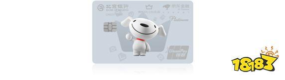 北京银行京东PLUS联名信用卡