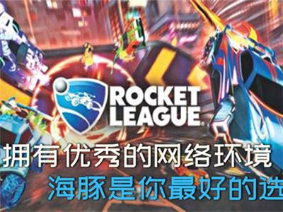 火箭联盟将转为epic免费游戏 海豚加速器助战平台多版本畅玩
