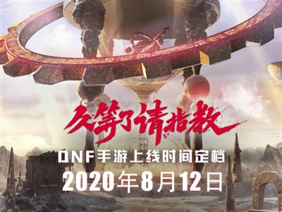 手游玩家优选的DNF手游手柄与按键排布模式