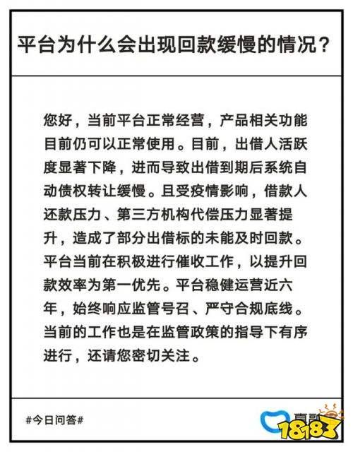 P2P平台真融宝真融宝逾期不兑付,甩锅令出借人心寒!