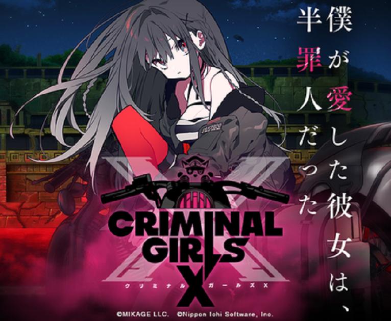 《CRIMINAL GIRLS X》推出日确定