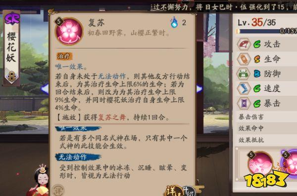 阴阳师炎夏之舞活动即将上线 这届崽战实用式神推荐