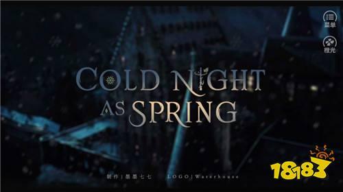 哈利波特寒夜如春橙光破解版下载