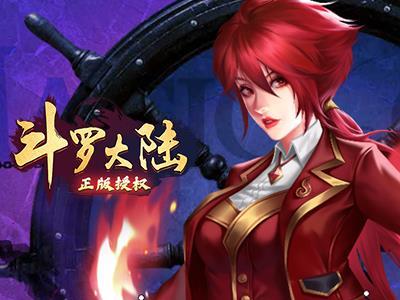 斗罗大陆游戏官网