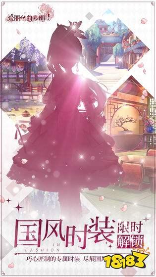 爱丽丝的衣橱日服下载