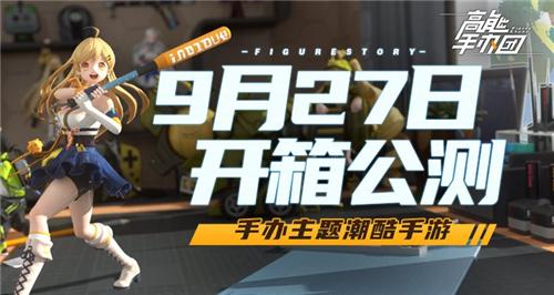 官宣!国内首款潮酷手办主题手游《高能手办团》9月27日公测