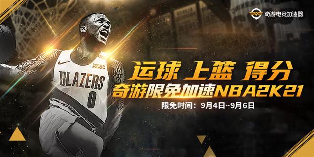 奇游加速器:9月4日-6日限时免费加速《NBA2K21》
