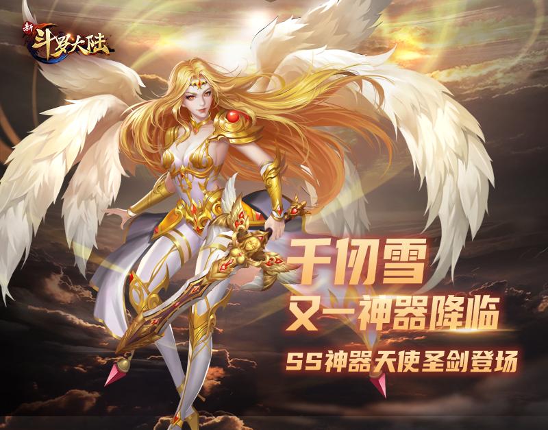 万阳凌天能量主宰 《新斗罗大陆》SS神器天使圣剑将登场