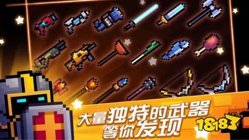 元气骑士2.6.1下载