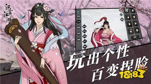 汉家江湖2020新版下载