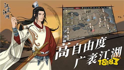 汉家江湖离线单机版下载