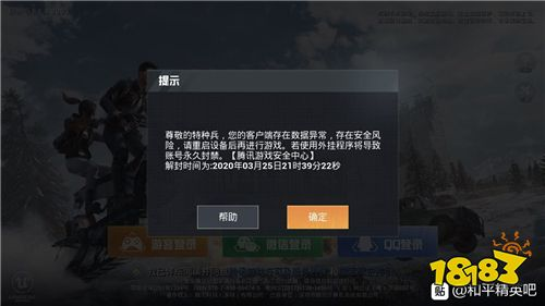 为什么微信QQ都登不了世界服 两招教你搞定