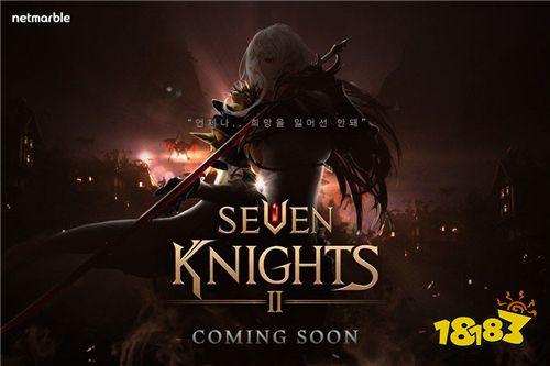 人气游戏《七骑士》续作《七骑士2》预计于2020年下半年推出