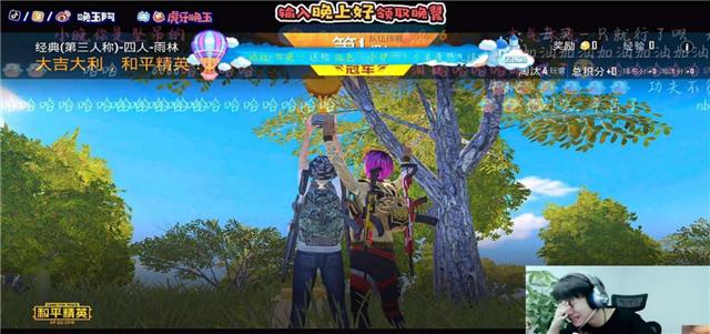 QQ名人赛和平精英KOL巅峰赛总冠军!,恭喜K1,恭喜不求人!