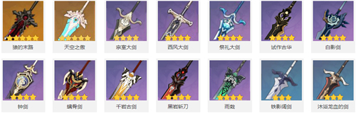 原神全种类武器排行榜 哪个武器最强最好用