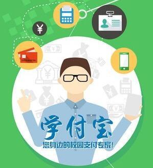 学付宝官方app下载