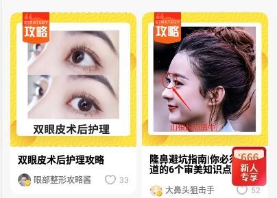 美呗医美app下载