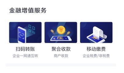 招商银行企业app官方下载