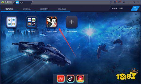 《长安十二时辰》电视剧正版手游电脑版公测开启