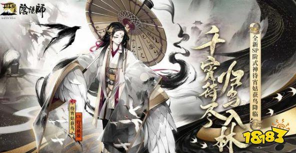 阴阳师周年庆双SP式神已公布 SP姑获鸟和大岳丸曝光