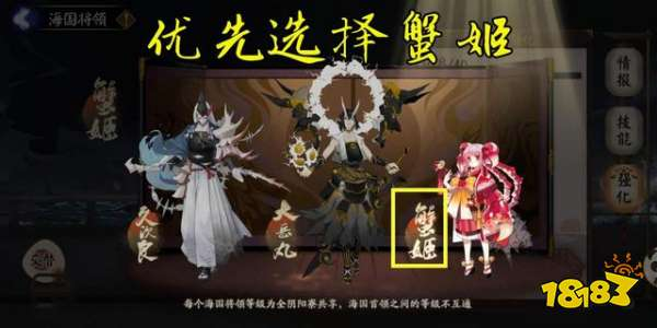 阴阳师幻境试炼活动阵容推荐 蟹姬才是最强海国将领