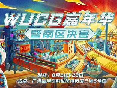 WUCG与萤火虫三年携手 见证WUCG嘉年华创新升级