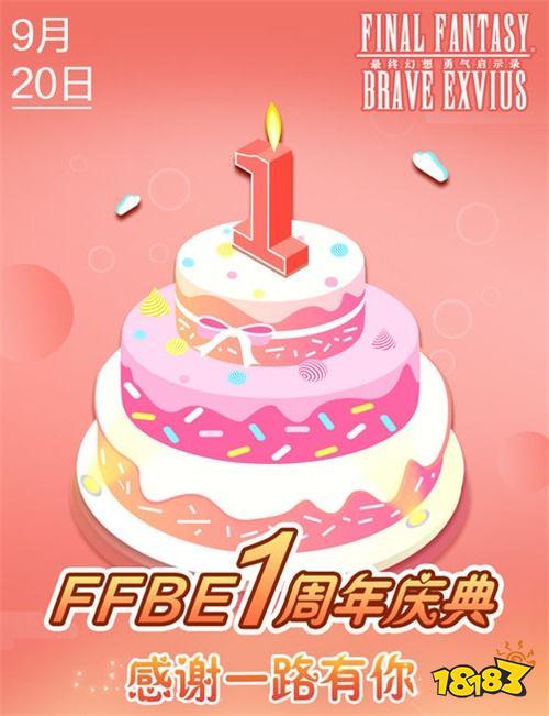 FFBE周年庆玩家见面会 感谢有你的365天