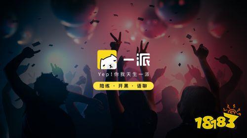 王者归来!一派APP助威杭州LGD大鹅征战KPL秋季赛