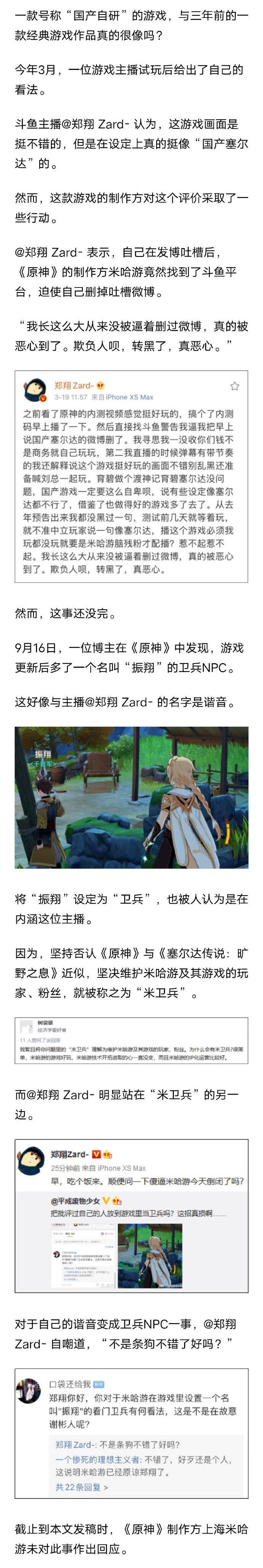 郑翔X原神时间 斗鱼郑翔因为将《原神》称为「国产塞尔达」而被警告