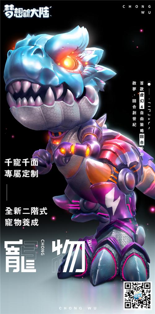 回合大陆奇幻漫游,《梦想新大陆》手游寻梦测试正式定档10月15日