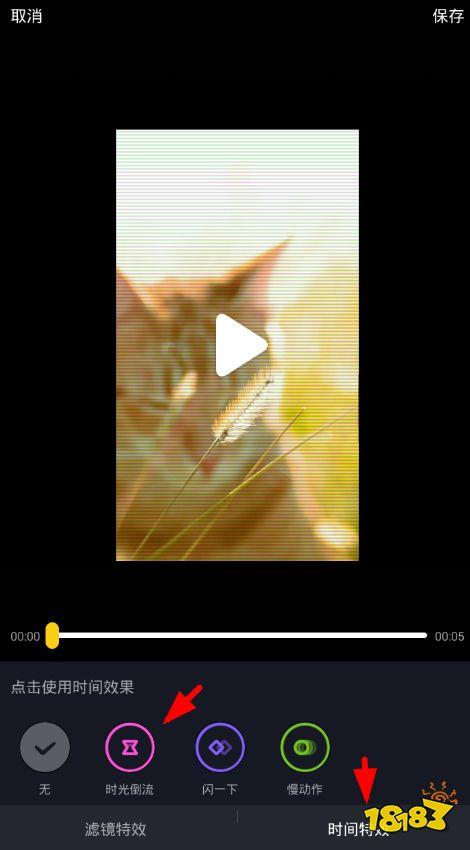 抖音怎么倒放 抖音倒放视频完整教程