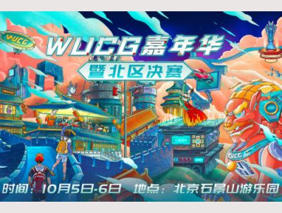 WUCG嘉年华嗨翻帝都,国庆长假精彩玩法袭来