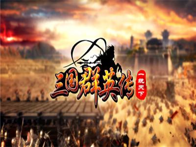 三国群英传游戏官网