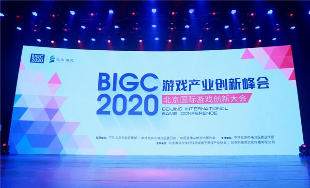 首届BIGC北京国际游戏创新大会合作企业鸣谢