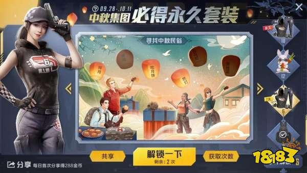 和平精英中秋集图活动玩法攻略(图1)