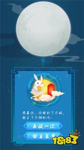 回月球安卓版下载