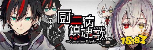 《厨二病镇魂歌―Concertino Edgelord―》宣布将终止营运