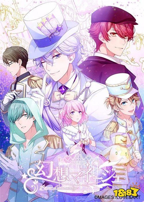 乙女游戏《幻想Manege》推出 神秘的魔法游乐园再次开园!