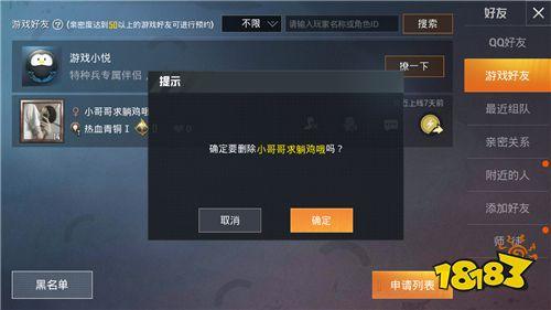 和平精英辅助里的好友怎么删 和平精英辅助QQ微信好友为什么删不了