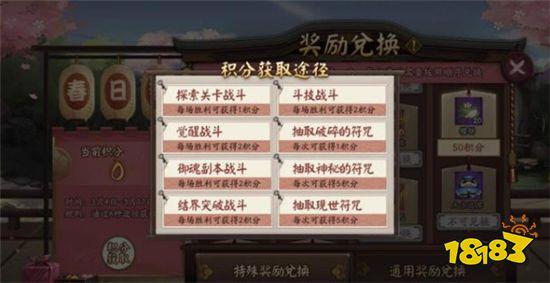阴阳师秋日祭福利活动正式上线 每个季度只有这一次